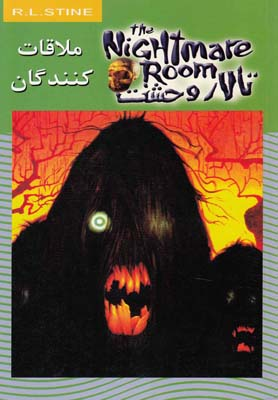 تالار وحشت 12(ملاقات كنندگان)(ويدا)