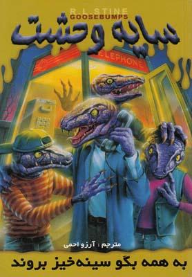 سايه وحشت 10(به همه بگو سينه خيز بروند)(ويدا)