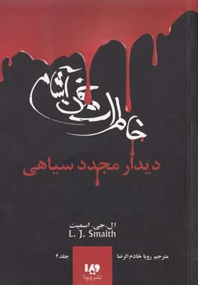 خاطرات خون آشام 4(ديدار مجدد سياهي)(ويدا)