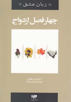 5 زبان عشق 8(چهار فصل ازدواج)(ويدا)