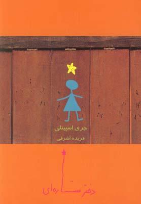 دختر ستاره اي 1 (شميز،رقعي،ايران بان)