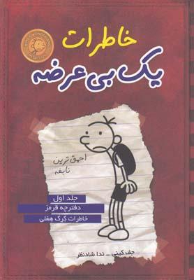 خاطرات يك بي عرضه 1(دفترچه قرمز)(ايران بان)