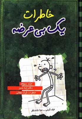 خاطرات يك بي عرضه 3(دفترچه سبز)(ايران بان)