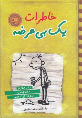 خاطرات يك بي عرضه 4(دفترچه زرد)(ايران بان)