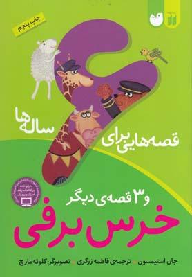 قصه هايي براي 6 ساله ها (خرس برفي و 3 قصه ي ديگر)،(منگنه اي،شميز،وزيري،ذكر)