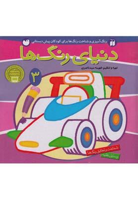 دنياي رنگ ها 3 (شناخت و تطابق رنگ ها:وسايل نقليه)،(2زبانه،منگنه اي،شميز،خشتي بزرگ،ذكر)