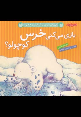قصه هاي خرس كوچولوي قطبي (بازي مي كني خرس كوچولو؟)،(گلاسه،شميز،خشتي كوچك،ذكر)