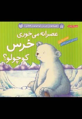 قصه هاي خرس كوچولوي قطبي (عصرانه مي خوري خرس كوچولو؟)،(گلاسه،شميز،خشتي كوچك،ذكر)