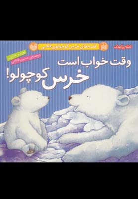 قصه هاي خرس كوچولوي قطبي (وقت خواب است خرس كوچولو!)،(گلاسه،شميز،خشتي كوچك،ذكر)