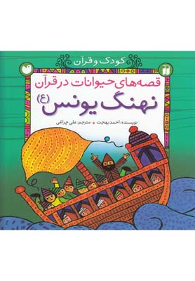 قصه هاي حيوانات در قرآن:نهنگ يونس (ع) (كودك و قرآن)،(گلاسه،شميز،خشتي بزرگ،ذكر)
