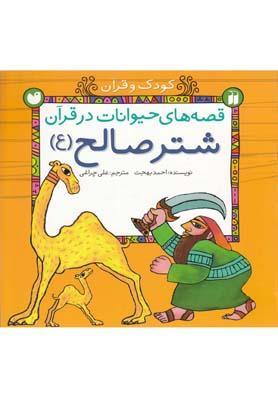 قصه هاي حيوانات در قرآن:شتر صالح (ع) (كودك و قرآن)،(گلاسه،شميز،خشتي بزرگ،ذكر)