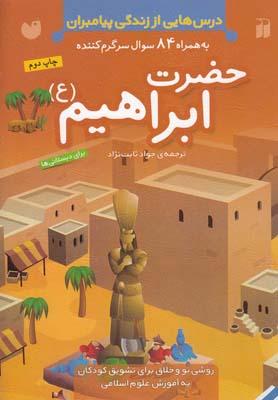 حضرت ابراهيم (ع) (درس هايي از زندگي پيامبران)،(گلاسه،شميز،وزيري،ذكر)