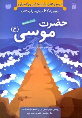 حضرت موسي (ع) (درس هايي از زندگي پيامبران)،(گلاسه،شميز،وزيري،ذكر)