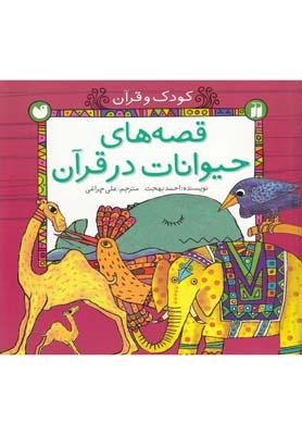 قصه هاي حيوانات در قرآن (كودك و قرآن)،(گلاسه،شميز،خشتي بزرگ،ذكر)