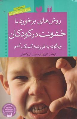 روش هاي برخورد با خشونت در كودكان (چگونه به فرزندم كمك كنم)،(پرورش و تربيت كودك)،(شميز،رقعي،ذكر)