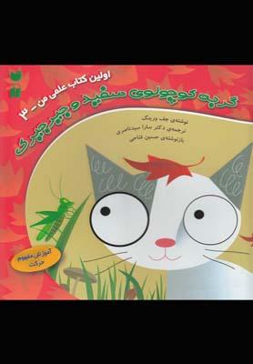 گربه كوچولوي سفيد و جيرجيرك (اولين كتاب علمي من 3)،(گلاسه،منگنه اي،شميز،خشتي بزرگ،ذكر)