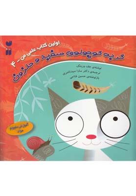 گربه كوچولوي سفيد و حلزون (آموزش مفهوم مواد)،(اولين كتاب علمي من 4)،(گلاسه،شميز،خشتي بزرگ،ذكر)