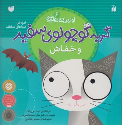 گربه كوچولوي سفيد و خفاش... (اولين كتاب علمي من 6)،(گلاسه،منگنه اي،شميز،خشتي بزرگ،ذكر)