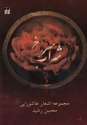 شراب سرخ (مجموعه اشعار عاشورايي)،همراه با سي دي (صوتي)،(شميز،رقعي،ذكر)