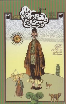 داستان ها و افسانه هاي ملل (مجموعه ي 100 افسانه و قصه...)،(زركوب،وزيري،ذكر)