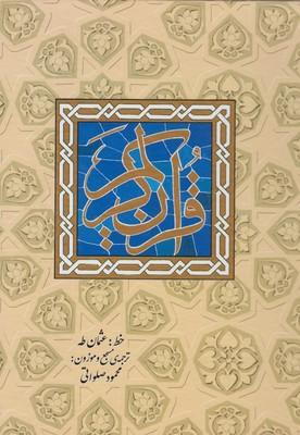 قرآن كريم (زركوب،وزيري،ذكر)