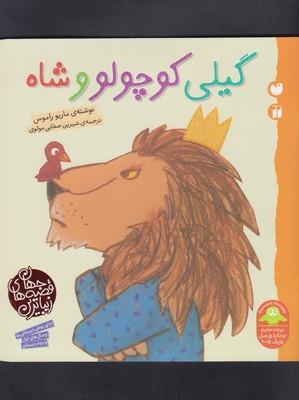 گيلي كوچولو و شاه (زيباترين قصه هاي جهان)،(گلاسه،منگنه اي،شميز،خشتي بزرگ،ذكر)