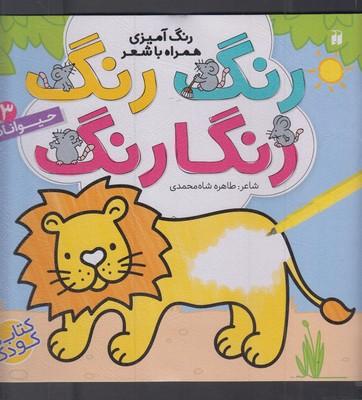 رنگ رنگ رنگارنگ 3 (رنگ آميزي همراه با شعر:حيوانات)،(منگنه اي،شميز،خشتي بزرگ،ذكر)