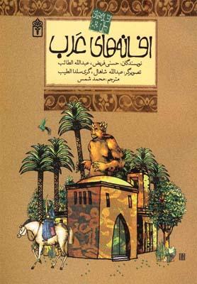 افسانه هاي ملل 2 (افسانه هاي عرب)،(شميز،رقعي،محراب قلم)