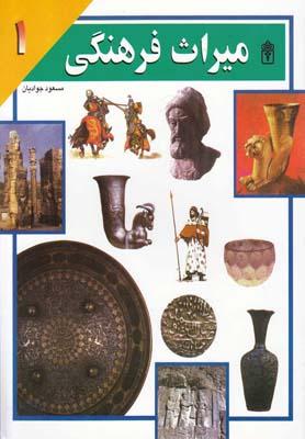 ميراث فرهنگي 1 (شميز،رحلي،محراب قلم)