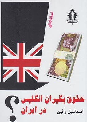 حقوق بگيران انگليس در ايران؟ (زركوب،وزيري،جاويدان)
