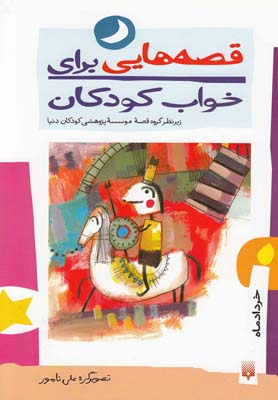 قصه هايي براي خواب كودكان (خرداد ماه)،(شميز،رقعي،پيدايش)