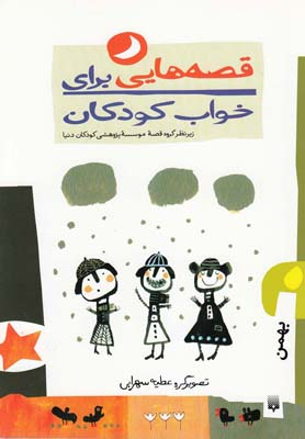 قصه هايي براي خواب كودكان (بهمن ماه)،(شميز،رقعي،پيدايش)