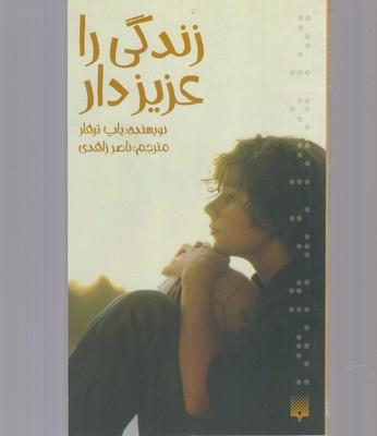 زندگي را عزيز دار (رمان نوجوان11)،(شميز،پالتوئي،پيدايش)