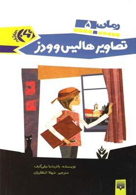رمان نوجوان 5 (تصاوير هاليس و ودز)،(شميز،پالتوئي،پيدايش)