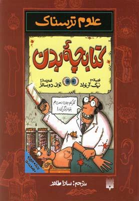 علوم ترسناك (كتابچه ي بدن)،(شميز،رقعي،پيدايش)