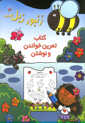 زنبور زبل 3 (كتاب تمرين خواندن و نوشتن)،(شميز،رحلي،پيدايش)