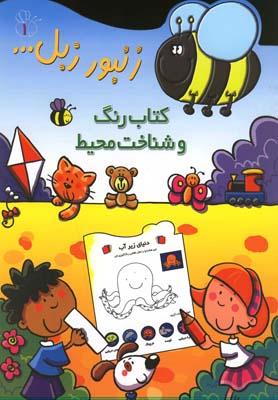 زنبور زبل 1 (كتاب رنگ و شناخت محيط)،(شميز،رحلي،پيدايش)