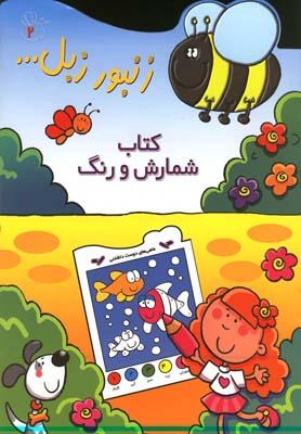 زنبور زبل 2 (كتاب شمارش و رنگ)،(شميز،رحلي،پيدايش)