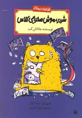 شردر،موش صحرايي كلاس (قصه هاي دبستاني)،(شميز،رقعي،پيدايش)