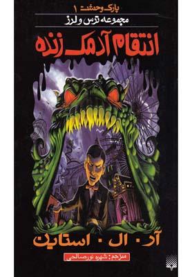 پارك وحشت 1 (انتقام آدمك زنده)،(شميز،رقعي،پيدايش)