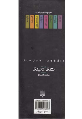 مجموعه واقعيت هولناك (8جلدي،باقاب،شميز،رقعي،پيدايش)