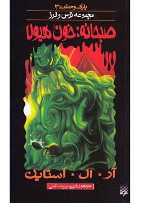 پارك وحشت 3 (صبحانه:خون هيولا)،(شميز،رقعي،پيدايش)