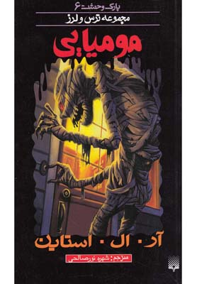 پارك وحشت 6 (موميايي)،(شميز،رقعي،پيدايش)
