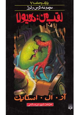 پارك وحشت 7 (لقب من:هيولا)،(شميز،رقعي،پيدايش)