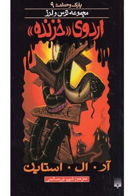 پارك وحشت 9 (اردوي خزنده)،(شميز،رقعي،پيدايش)
