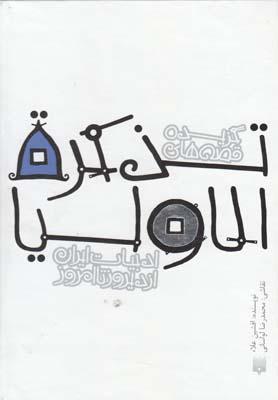 گزيده قصه هاي تذكره الاوليا (قصه هاي ادبيات ايران از ديروز تا امروز13)،(زركوب،جيبي،پيدايش)