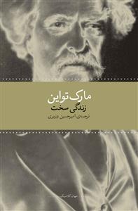 زندگي سخت (جهان كلاسيك)،(زركوب،رقعي،چشمه)