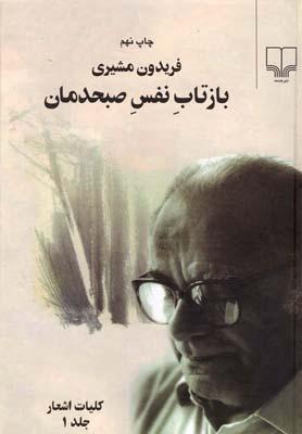 بازتاب نفس صبحدمان(2جلدي)(چشمه)