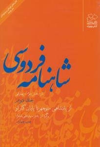شاهنامه فردوسي 2 (از پادشاهي منوچهر تا پايان كار او)،(شميز،رقعي،چشمه)