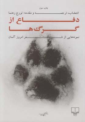 دفاع از گرگها(چشمه)